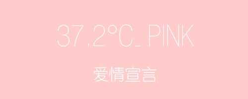 37.2℃, the temperature of love