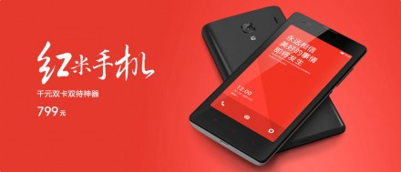 Hongmi (Red Rice) Phone